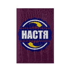 Эмблема - Настя