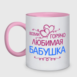 Всеми горячо любимая бабушка - интернет магазин Futbolkaa.ru