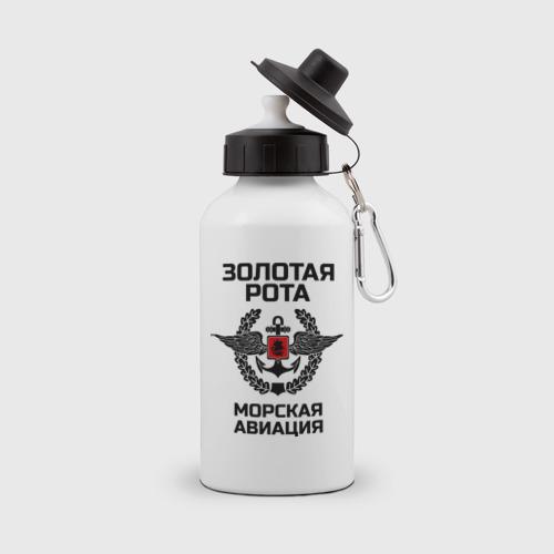 Бутылка спортивная Золотая рота Морская авиация