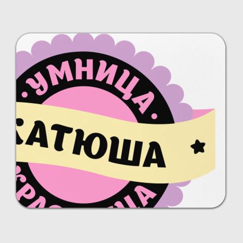 Катюша - умница и красавица