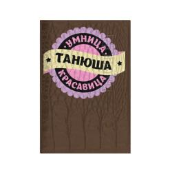 Танюша - умница и красавица