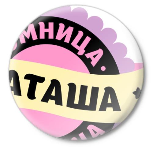 Значок Наташа - умница и красавица от Всемайки