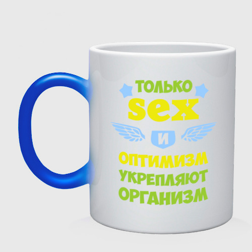 Только секс и оптимизм