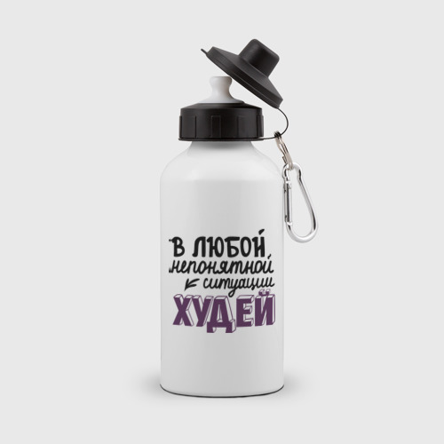 Бутылка спортивная Худей