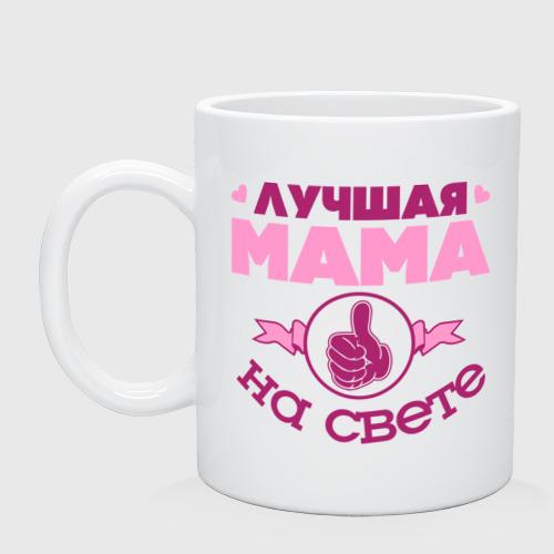 Лучшая мама