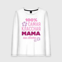 Классная мама