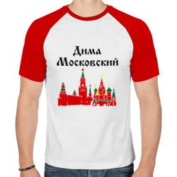 Дима Московский