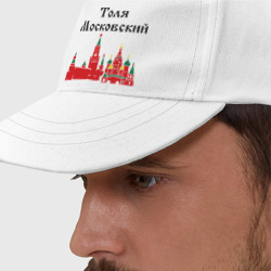 Толя Московский
