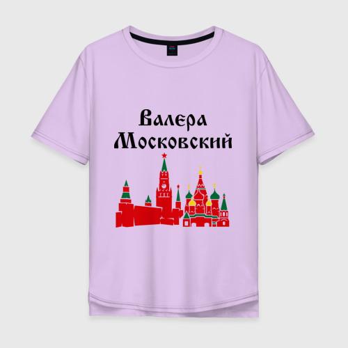 Валера Московский