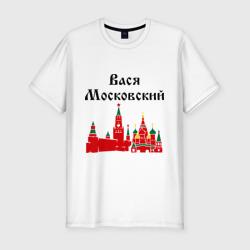 Вася Московский