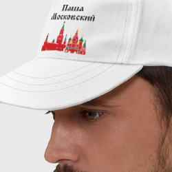 Паша Московский