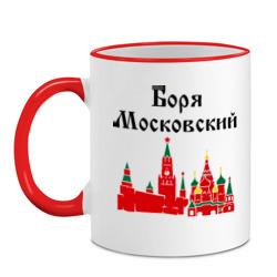Боря Московский