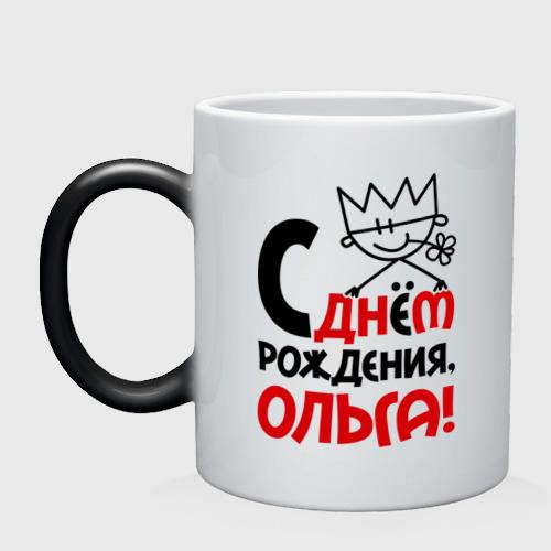 С днём рождения, Ольга