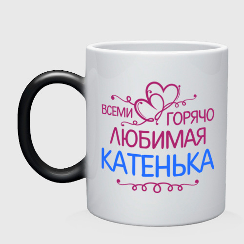 Купить Кружка хамелеон Всеми горячо любимая Катенька One, VseMayki.ru, Россия, Детские