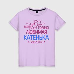 Всеми горячо любимая Катенька