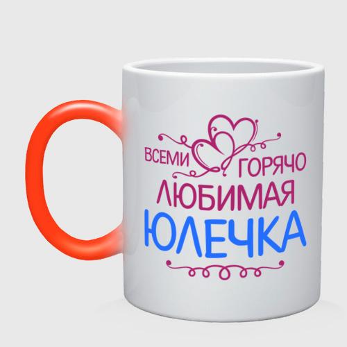 Купить Кружка хамелеон Всеми горячо любимая Юлечка One, VseMayki.ru, Россия, Детские