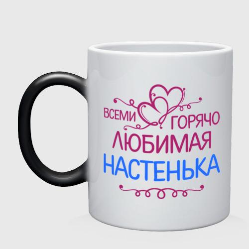 Купить Кружка хамелеон Всеми горячо любимая Настенька One, VseMayki.ru, Россия, Детские