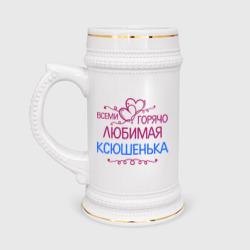 Всеми горячо любимая Ксюшенька
