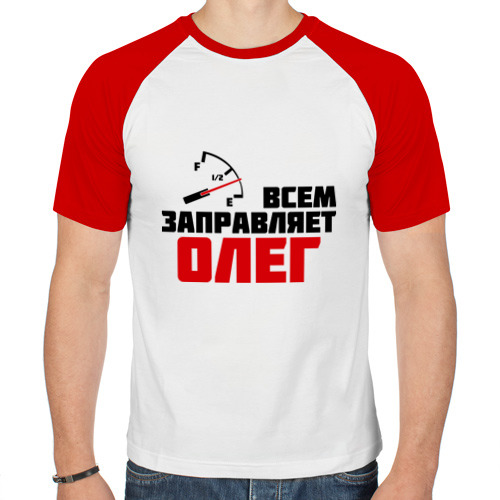 Мужская футболка реглан  Фото 01, Заправляет Олег