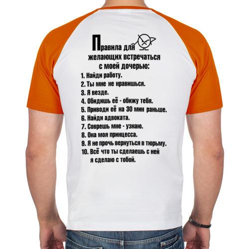 Мужская футболка реглан  Фото 02, Правила для желающих встречаться с моей дочерью