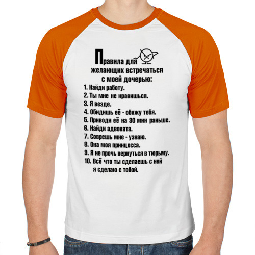 Мужская футболка реглан  Фото 01, Правила для желающих встречаться с моей дочерью