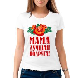 Мама - лучшая подруга