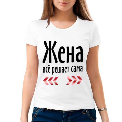 Женская футболка хлопок  Фото 03, Жена всё решает сама