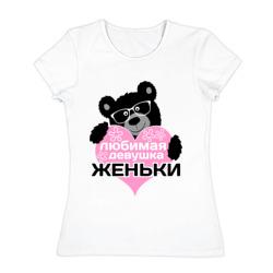 Любимая девушка Женьки