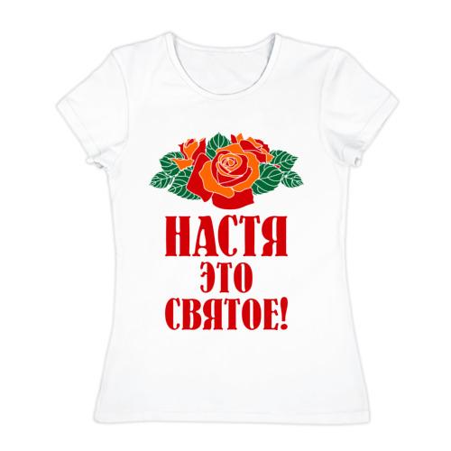 Женская футболка хлопок  Фото 01, Настя - это святое