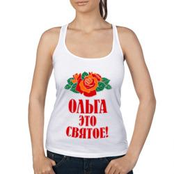 Ольга - это святое