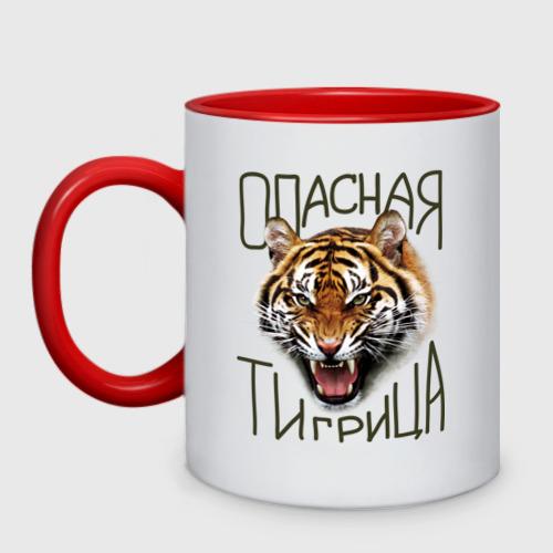 Кружка двухцветная Опасная тигрица