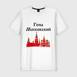 Гена Московский