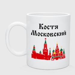 Костя Московский
