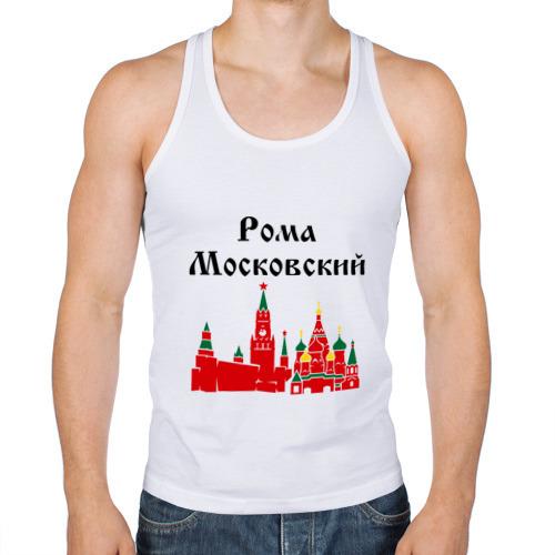 Рома Московский