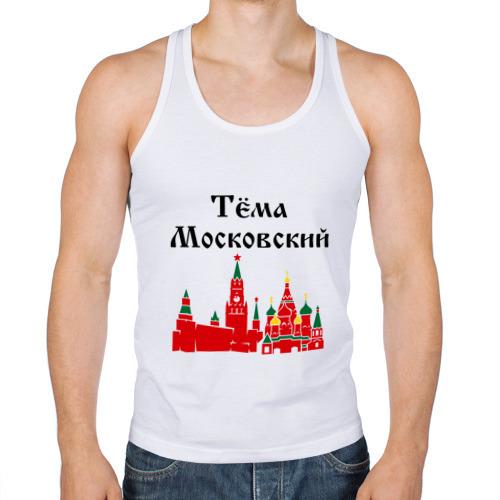 Тема Московский