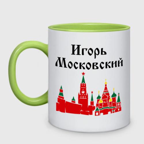 Игорь Московский