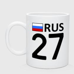 Хабаровский край (27)