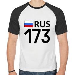 Ульяновская область (173)