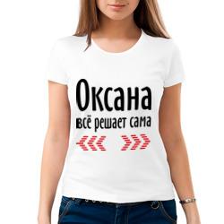 Оксана всё решает сама