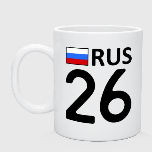 Ставропольский край (26)