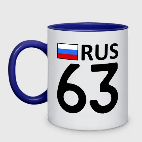Кружка двухцветная  Фото 01, Самарская область (63)
