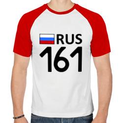 Ростовская область (161)