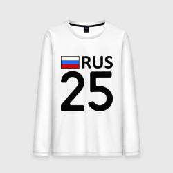 Приморский край (25)