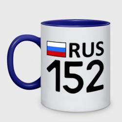 Нижегородская область (152)