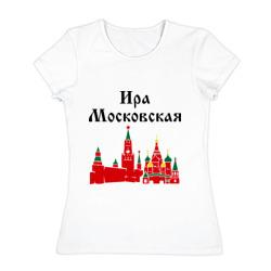 Ира Московская