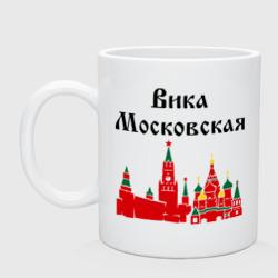 Вика Московская
