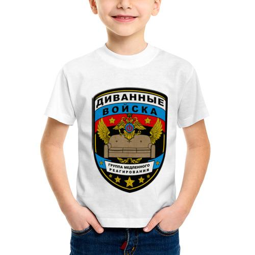 Детская футболка синтетическая Диванные войска от Всемайки
