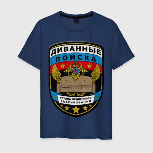 Мужская футболка хлопок Диванные войска Фото 01