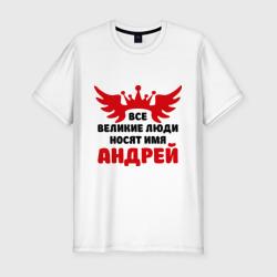 Андрей Великий