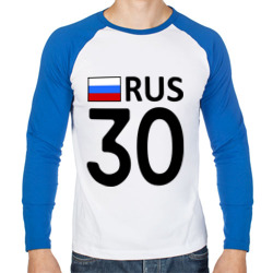 Астраханская область (30)